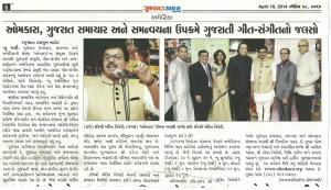 GujaratTimesCoverageofSamanvayKickoff
